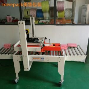 厂家定制小窄纸箱电商淘宝专用化妆品12号纸箱胶带自动封箱机