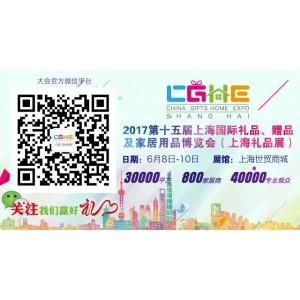 2017上海智能家居展