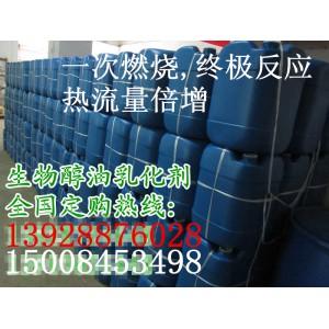 环保油蓝白火添加剂 生物油催化剂供应全国