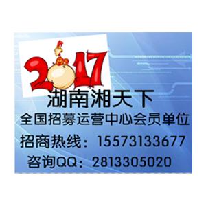 湘天下云交易,全国诚招运营中心,会员单位。