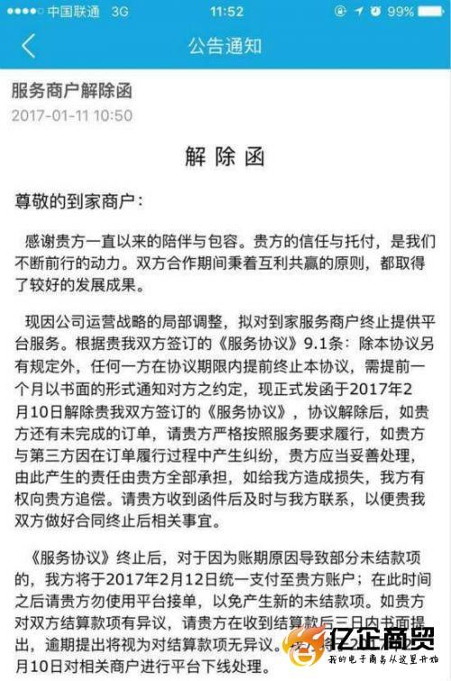 京东到家2月10号关闭上门服务 官方公告全文