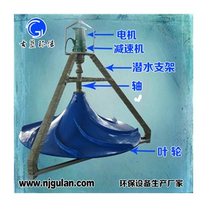 双曲面搅拌机 曲面搅拌器 污水搅拌机 自动搅拌机