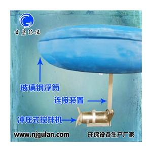 浮筒搅拌机 漂浮搅拌器 移动搅拌机 厂家 古蓝环保
