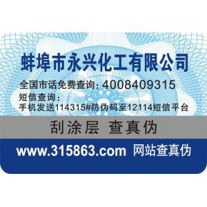 防伪码贴纸定做微信二维码不干胶印刷防伪标签商标定