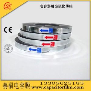 规格120MM聚丙烯薄膜供应商