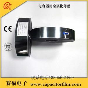 铝金属化聚酯薄膜供应商