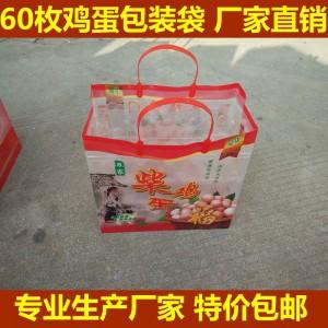 装草鸡土草鸡蛋托的野炊PVC材质鸡蛋盒和礼品装手提包袋配套