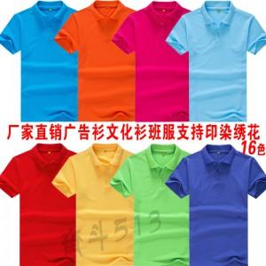 昆明广告T恤衫定制公司广告、昆明广告衫印刷出你们的色彩