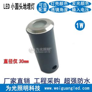 新款LED地埋灯1W水下埋地灯台阶灯不锈钢户外防水直径