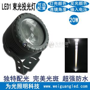 LED1束光20w大功率聚光远射王投射灯超高亮无虚光束感强