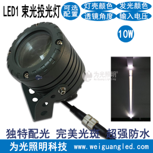 LED1束投光灯 10w大功率远程投射灯超高亮无虚光束感强