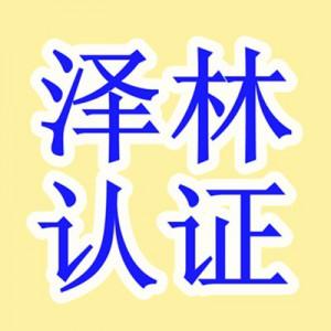 南通ISO9001认证=中国质量认证中心