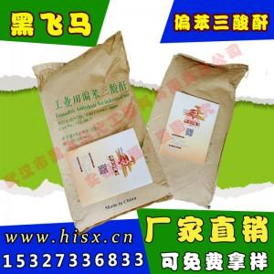 供应浙江杭州水性树脂用偏苯三酸酐TMA