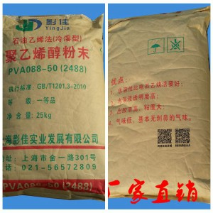 冷溶型聚乙烯醇粉末PVA0588.1788.2488