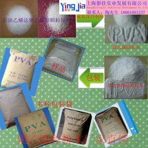 聚乙烯醇PVA0588.2488.1799.2699