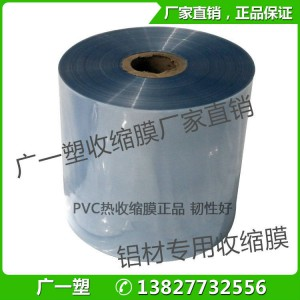 pvc卷膜5丝 环保热缩膜 收缩袋两头通包装膜 可定制