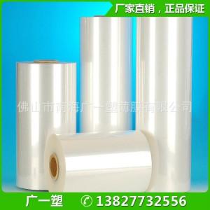 生产供应POF收缩膜1.2~3.5C丝POF热收缩膜厂家单片