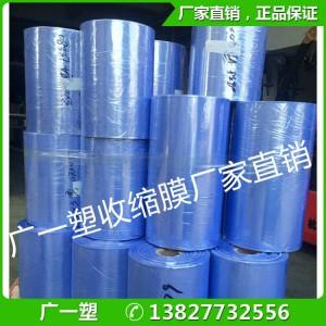 现货批发POF热收缩膜 单片膜对折膜 白色塑封包装膜厂家定做