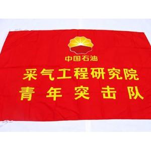 (四川)成都红旗制作/订做,成都礼堂会议室红旗定做(订制)