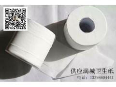保定满城卫生纸批发价格 厂家直供 质量保证