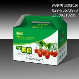 水果箱|草莓纸箱|包装箱|彩色纸箱|葡萄箱|橘子包装箱