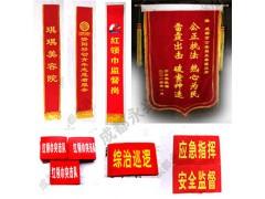 (四川)成都袖标制作,成都绶带制作,成都锦旗制作