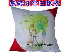 热转印抱枕空白印花抱枕diy个性抱枕定制批发
