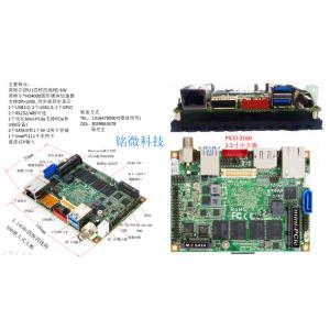PICO-3160工控电脑/虹膜识别/医疗设备/名片大小主板