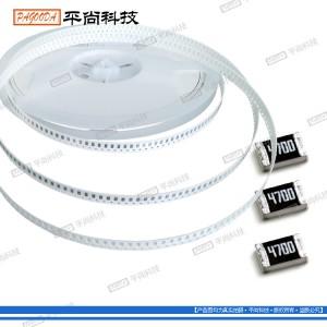 平尚科技贴片电阻0603、1206规格识别,价格便宜