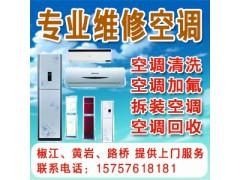 台州空调维修