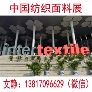 2017上海纺织面料展