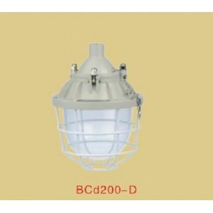 BCd-250隔爆型防爆灯 BCD-200X防爆照明灯