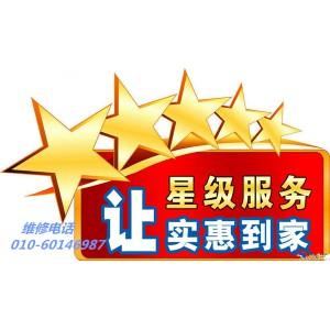 欢迎访问##北京麦克维尔空调维修##官方网站售后服务电话