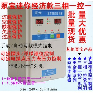 泵宝水泵智能控制器 水魔方缺相保护 空载保护 自动上水