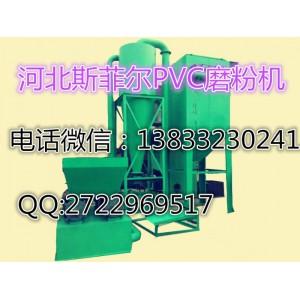 斯菲尔专业定制优质全自动600型PVC超细磨粉机厂家直销