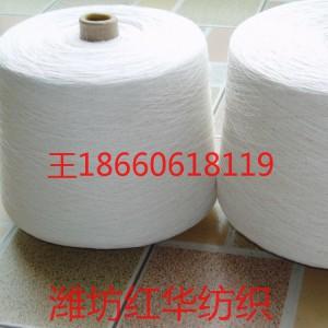 现货气流纺涤棉纱10支20支21支 涤棉混纺纱线
