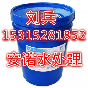 山东安诺水处理药剂厂家大量供应反渗透阻垢剂循环水阻垢剂缓蚀剂