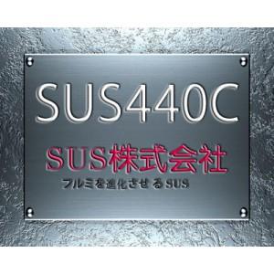 SUS440C薄板2.3mm现货供应东莞SUS440C不锈钢