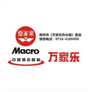 荆州市》万家乐热水器售后》维修咨询服务电话1稳健发展