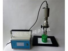 苏州索尼克超声波萃取仪(细胞提取,分子生物)实验工业