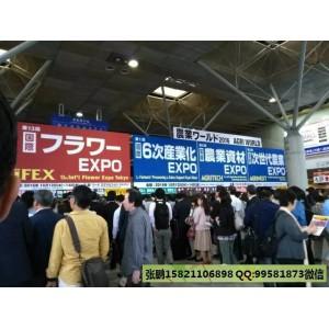 【2017日本东京国际农业农业资材农机展位】