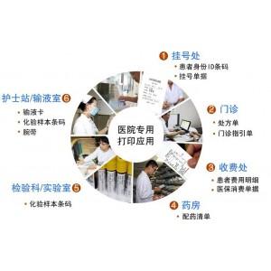 厂家供应深圳坐标医院管理收费his系统门诊挂号软件