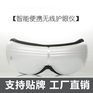 吉富源JY-001 无线折叠可充电护眼仪