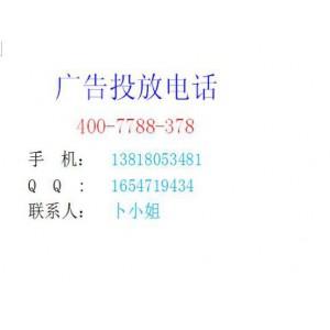 苏州电视台广告部@苏州电视台广告费用@苏州电视台广告部电话