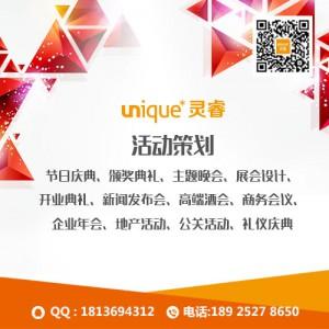 活动文案策划|深圳活动策划|灵瑞活动策划|商业活动策划