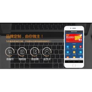 杭州顺而为,专业的网站建设微信开发公司