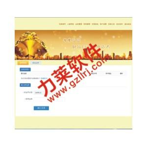 建立直销网站,游戏理财直销软件