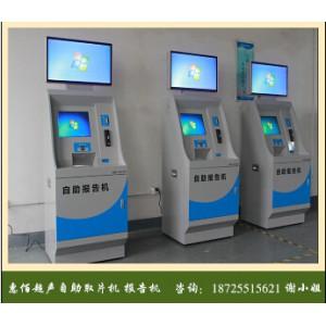 惠佰HB-A530超声自助机  自助取片机 自助报告机