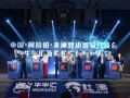 牛牛汇投资控股集团企业视频 (8播放)