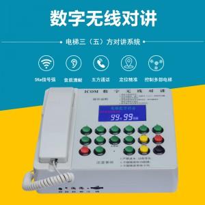 电梯无线对讲系统,电梯无线五方通话,电梯三五方对讲